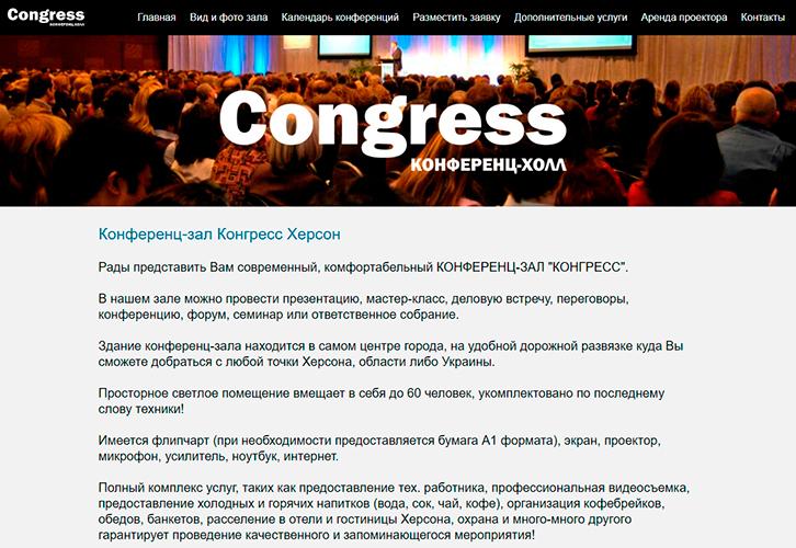 Конференц-зал Конгресс