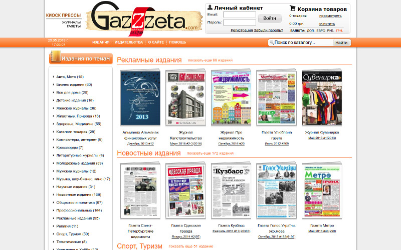 Интернет магазин Gazzzeta