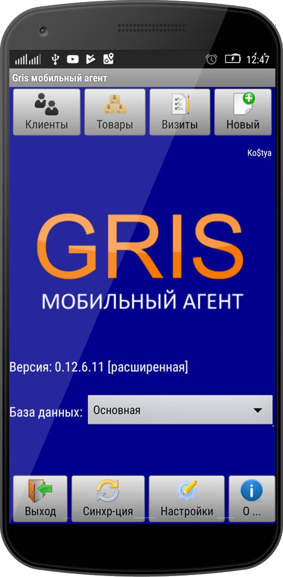 Gris - мобильный торговый агент Android